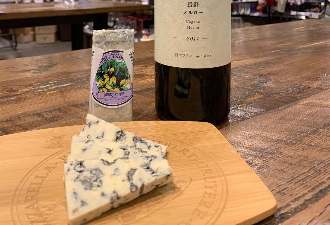 「ワインマーケットパーティー」が選ぶ「グランポレール 長野メルロー 2017」に合うチーズ「アトリエドフロマージュ プチブルー」