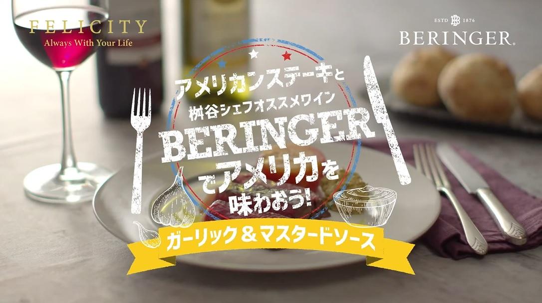 「オステリア・ルッカ」桝谷シェフによるベリンジャーと合うアメリカンステーキ(ガーリック&マスタードソース)