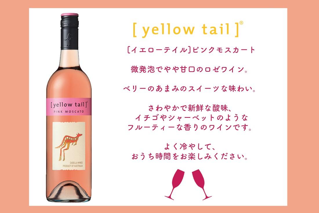 [イエローテイル]ピンクモスカートの味わい説明