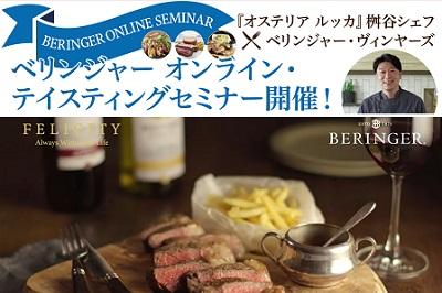 【桝谷シェフのセミナー付】ベリンジャーで最高の体験を堪能するキャンペーン実施中