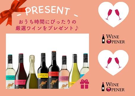 おうち時間にぴったりの厳選ワインをプレゼント♪