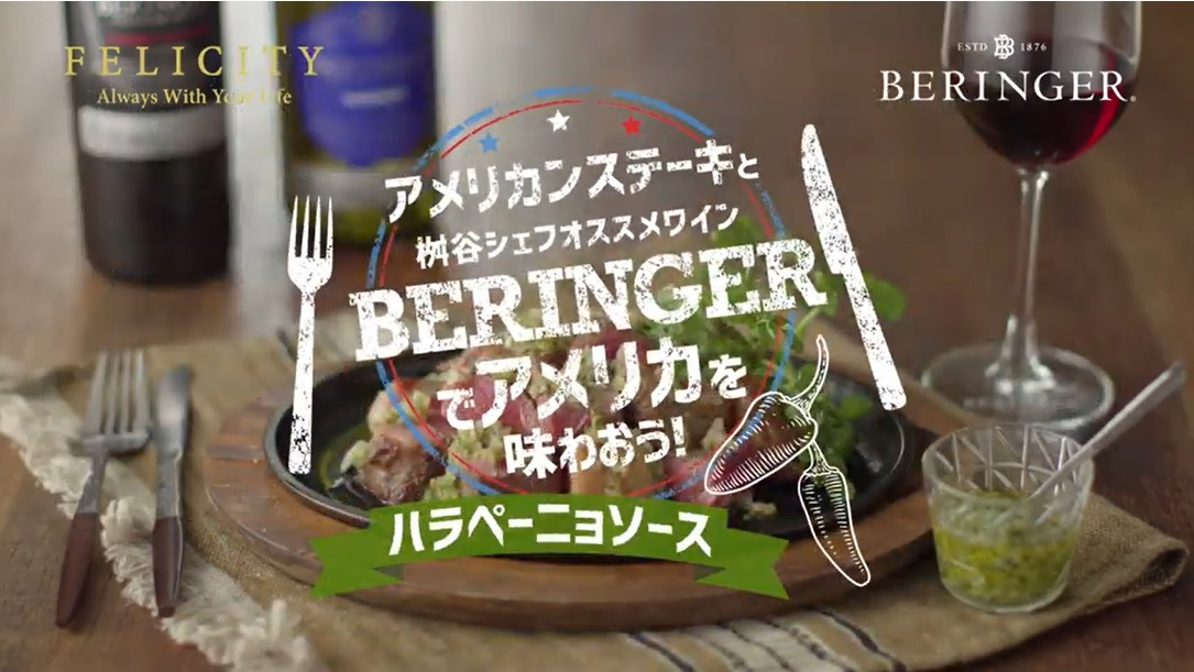 「オステリア・ルッカ」桝谷シェフによるベリンジャーと合うアメリカンステーキ(ハラペーニョソース)