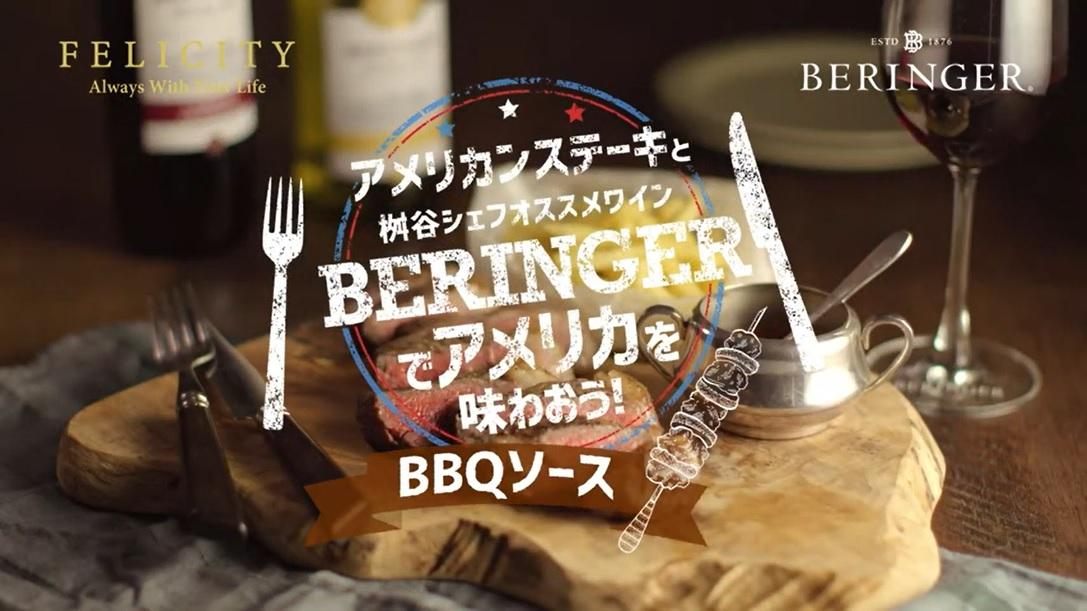「オステリア・ルッカ」桝谷シェフによるベリンジャーと合うアメリカンステーキ(BBQソース)