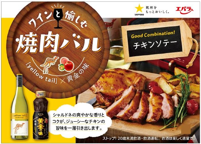「黄金の味」×[イエローテイル]タイアップ焼肉バルレシピ[イエローテイル]シャルドネ×チキンソテー