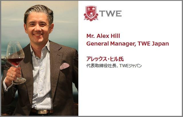 2020年11月1日開催カクヤス×サッポロビール共同企画のオンラインワインセミナー講師を務めるTWEジャパン社代表取締役社長アレックス・ヒル氏