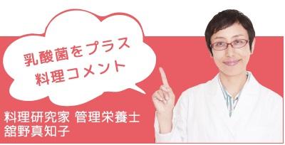 料理研究家・管理栄養士 館野真知子さん