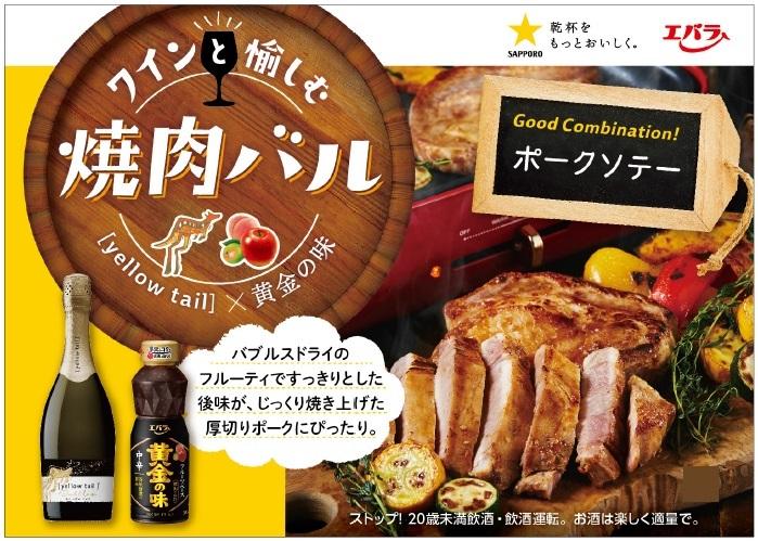 「黄金の味」×[イエローテイル]タイアップ焼肉バルレシピ[イエローテイル]バブルス・ドライ×ポークソテー