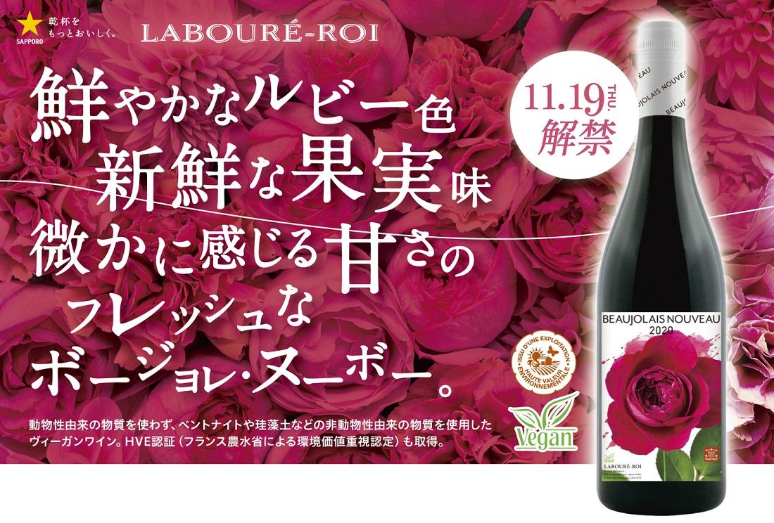 ラブレ・ロワ ボージョレ・ヌーボー 2020のワインボトルと味わい説明