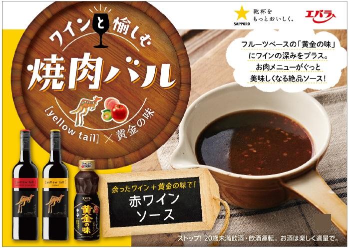 「黄金の味」×[イエローテイル]タイアップ焼肉バルレシピ 残ったワインで絶品!赤ワインソース
