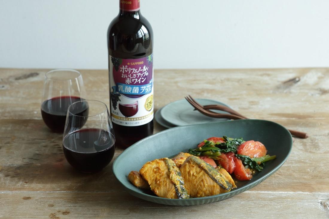 管理栄養士がおススメしたい発酵メニュー「鮭のタンドリー風焼き トマトほうれん草ソテー」と「ポリフェノールでおいしさアップの赤ワイン<乳酸菌プラス>」