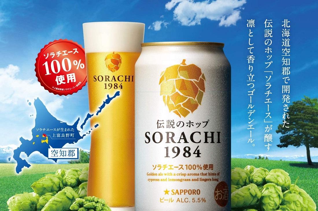 SORACHI 1984イメージ