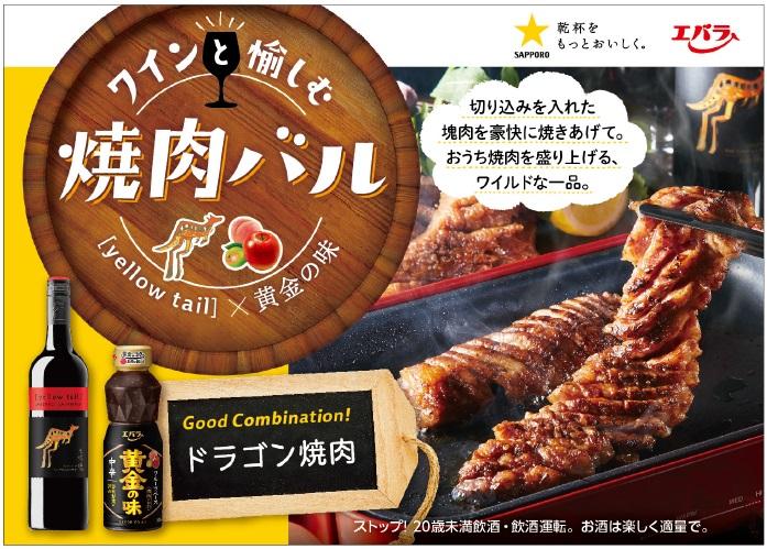「黄金の味」×[イエローテイル]タイアップ焼肉バルレシピ[イエローテイル]カベルネ・ソーヴィニョン×ドラゴン焼肉
