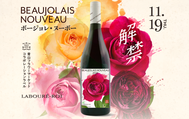 11月19日解禁 ラブレ・ロワ ボージョレ・ヌーボー 2020のワインボトル