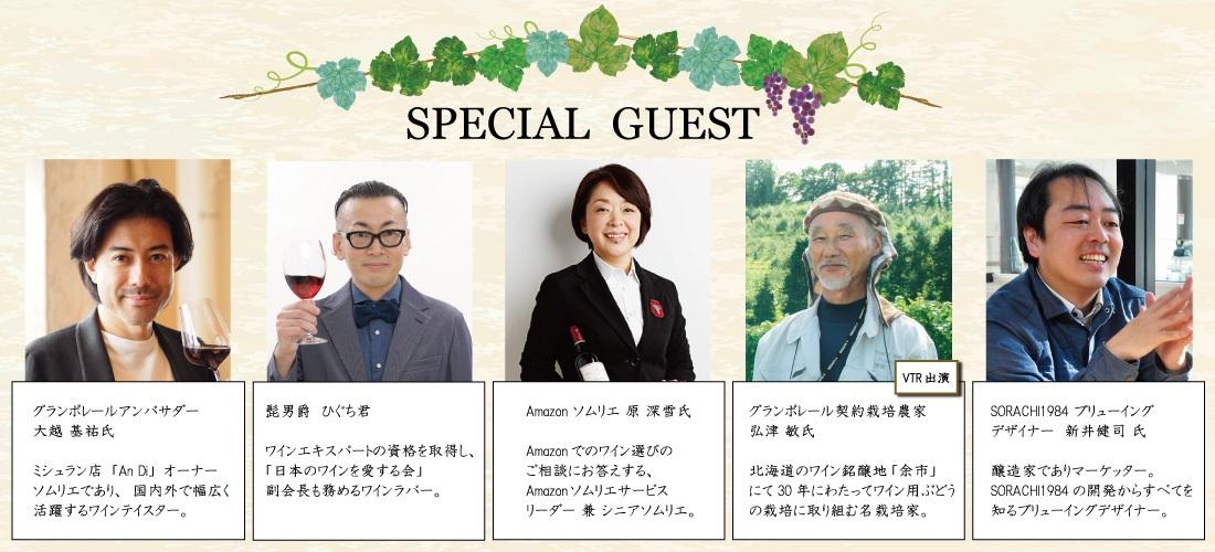 「北海道を旅する無料オンラインセミナー ~グランポレール&SORACHI1984~」招待状掲載のスペシャルゲスト