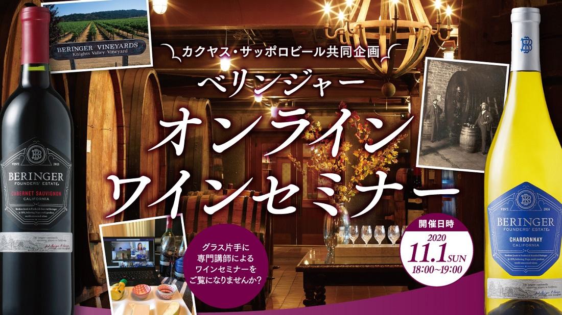 2020年11月1日開催カクヤス×サッポロビール共同企画のオンラインワインセミナー