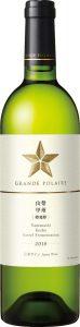 グランポレール 山梨甲州〈樽発酵〉のワインボトル