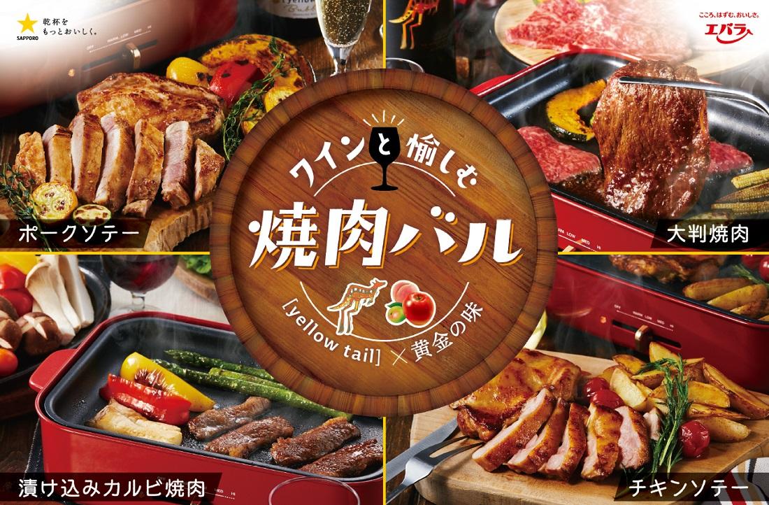 「黄金の味」×[イエローテイル]タイアップキャンペーン「ワインで愉しむ 焼肉バル」4つの焼肉レシピイメージ