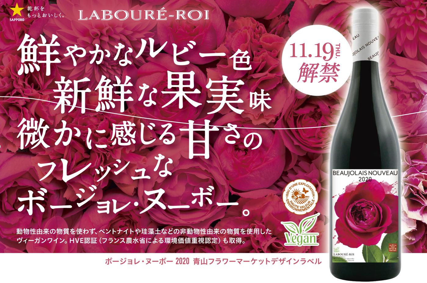 ラブレ・ロワ ボージョレ・ヌーボー 2020のワインボトルと味わいの説明