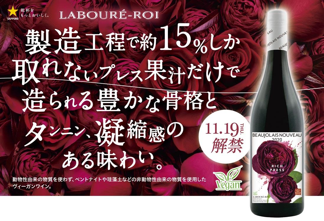 ラブレ・ロワ ボージョレ・ヌーボー リッチ・プレス 2020のワインボトルと味わい説明