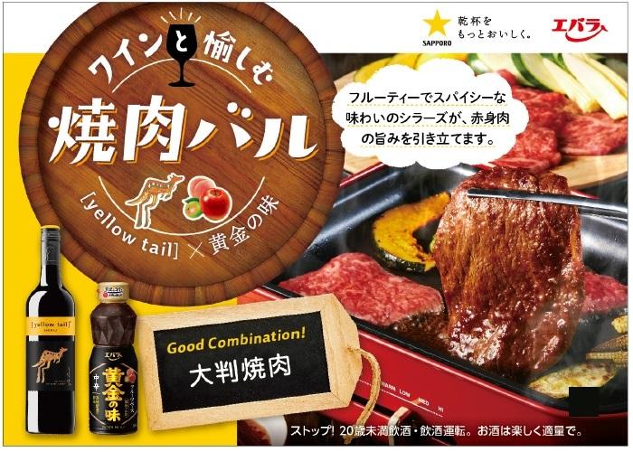 「黄金の味」×[イエローテイル]タイアップ焼肉バルレシピ[イエローテイル]シラーズ×大判焼肉