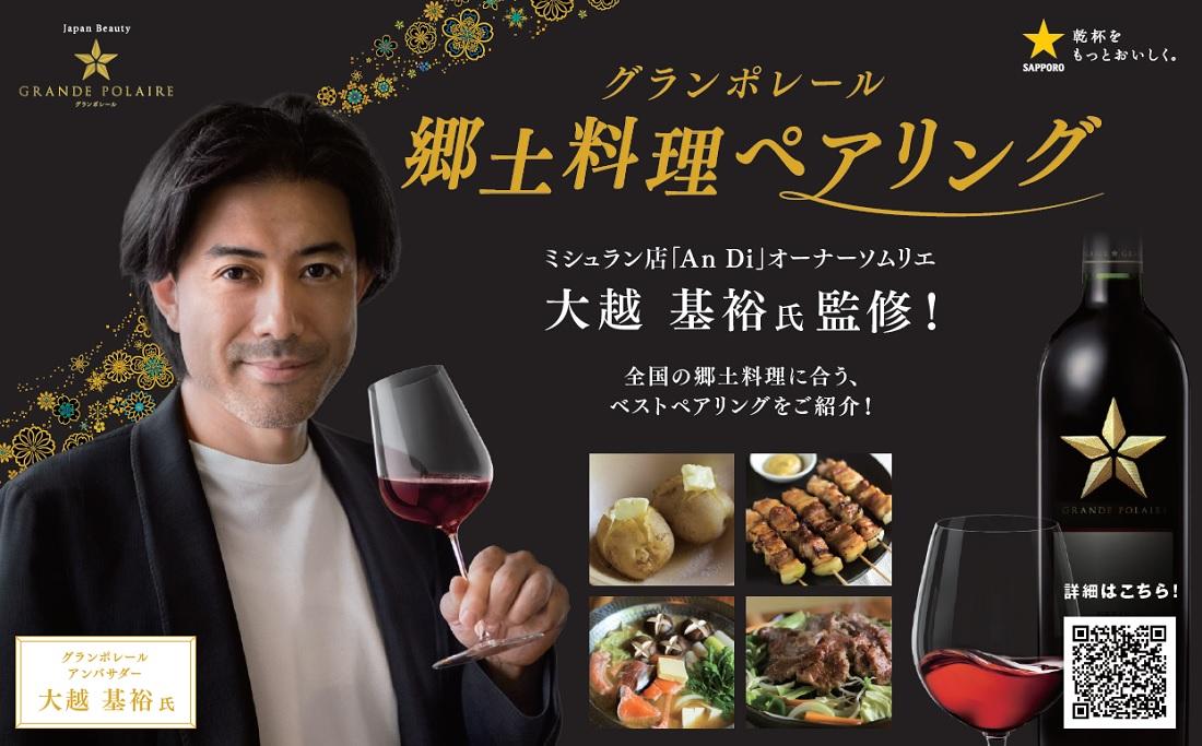 グランポレールのアンバサダー大越基裕さんとペアリングした北海道の郷土料理4品