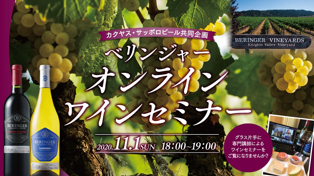 2020年11月1日開催カクヤス×サッポロビール共同企画のオンラインワインセミナーイメージ
