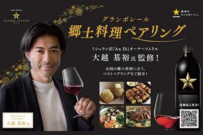 全国の郷土料理と日本ワイン「グランポレール」をペアリング!大越基裕さんが語るポイントとは!?