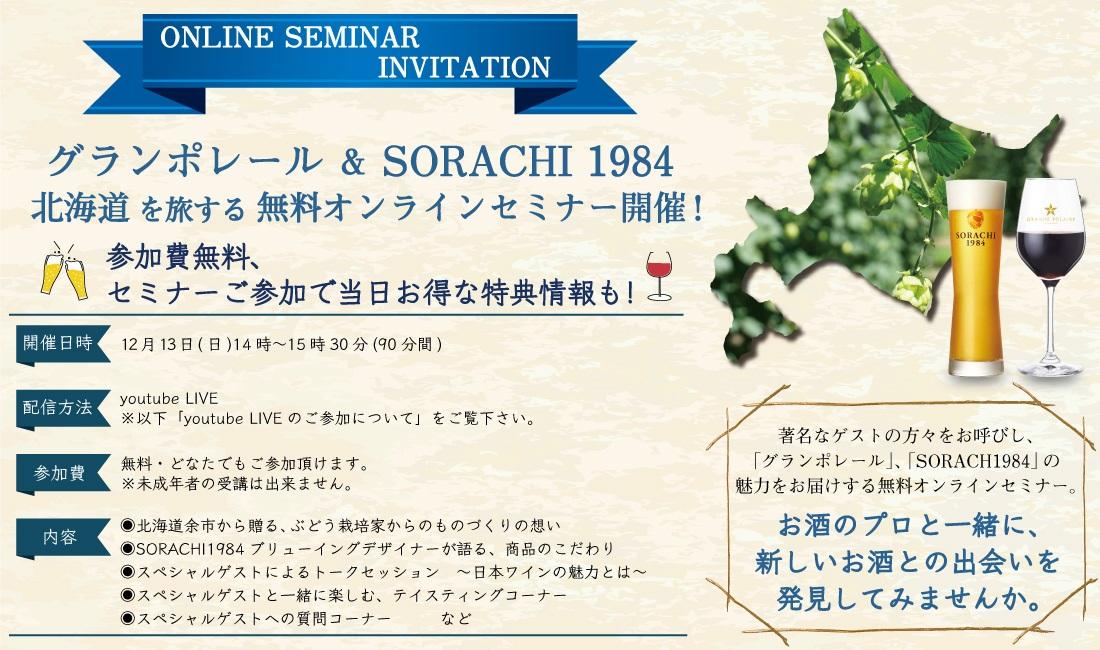 「北海道を旅する無料オンラインセミナー ~グランポレール&SORACHI1984~」招待状