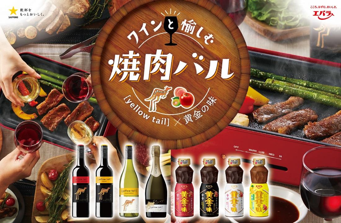 「黄金の味」×[イエローテイル]タイアップキャンペーン「ワインで愉しむ 焼肉バル」イメージ