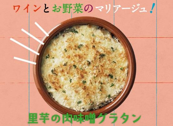 ワインとお野菜のマリアージュレシピ「里芋の肉味噌グラタン」