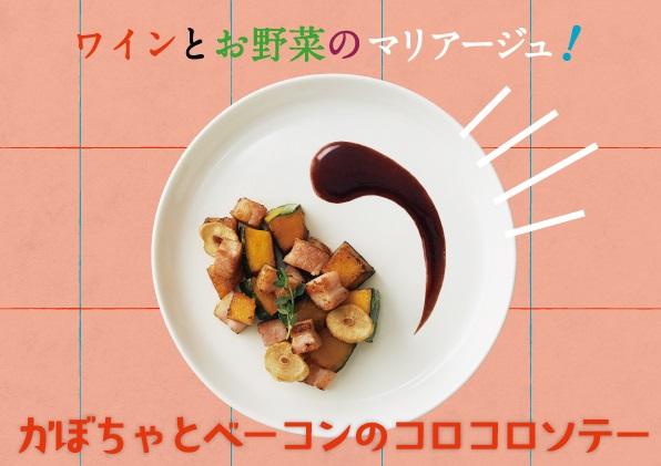 ワインとお野菜のマリアージュレシピ「かぼちゃとベーコンのコロコロソテー」