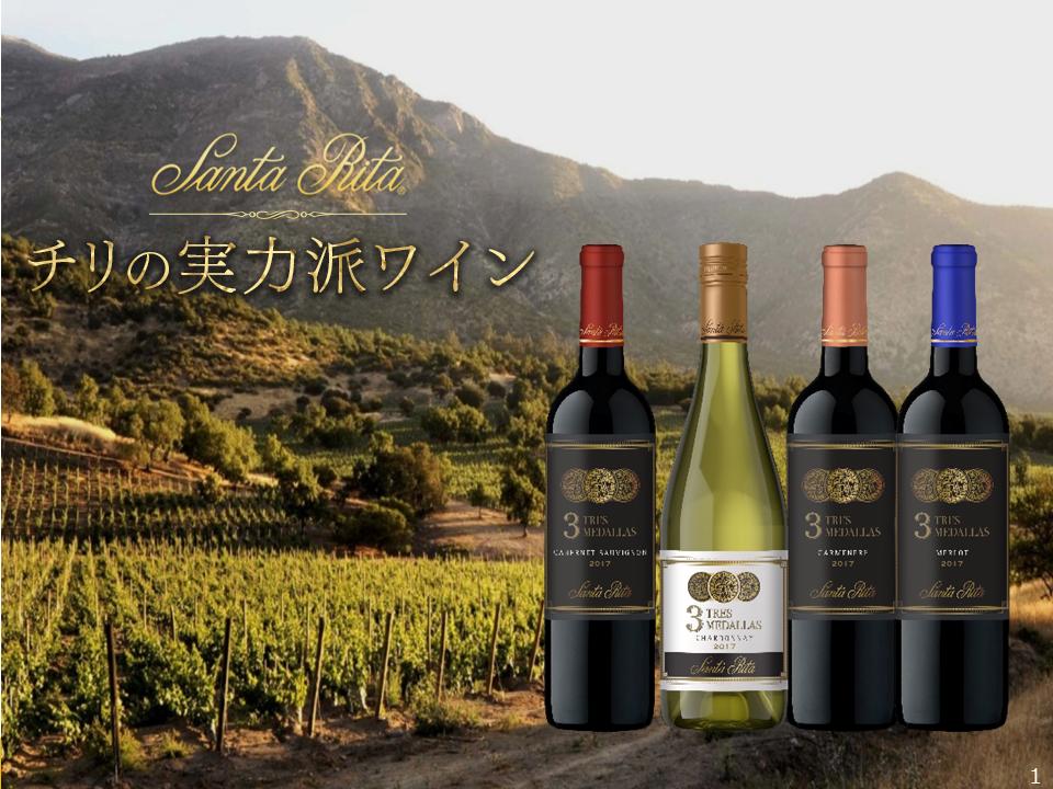 香り豊かなワイン サンタ・リタ スリーメダルズの魅力
