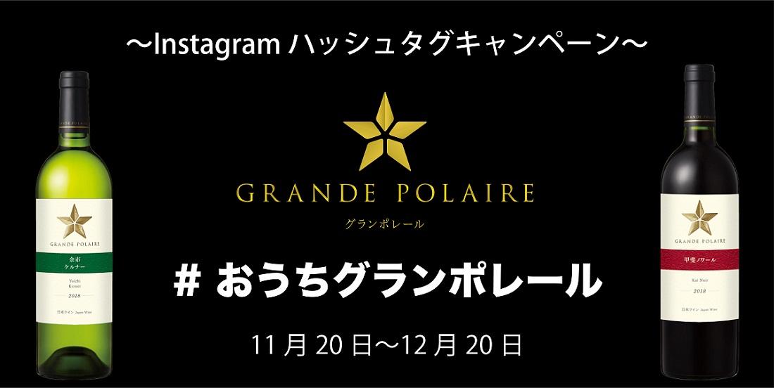 インスタグラムハッシュタグ「#おうちグランポレール」プレゼントキャンペーンA賞