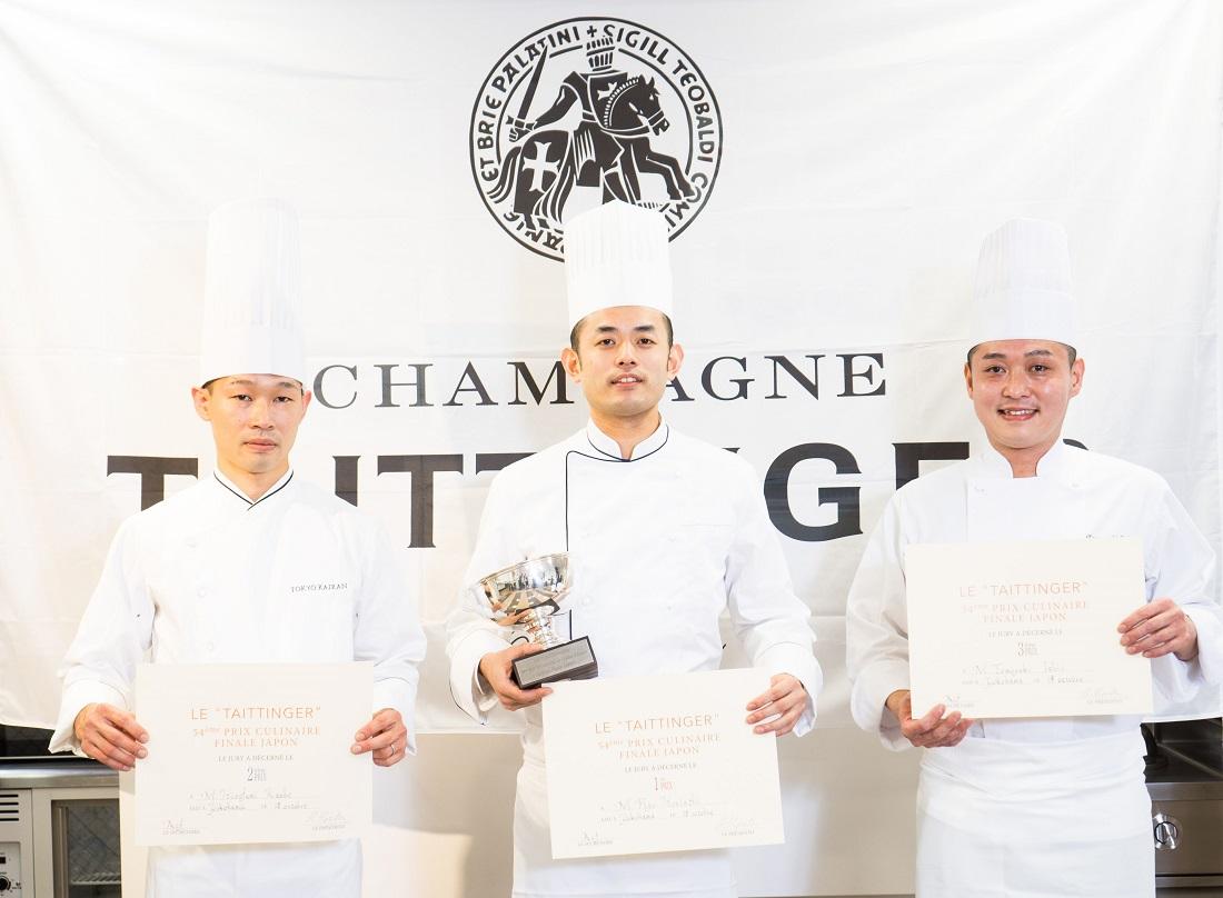 第54回ル・テタンジェ賞国際シグネチャーキュイジーヌコンクール日本大会優勝、2位、3位獲得シェフ