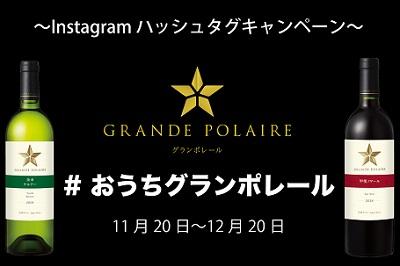 インスタグラムハッシュタグ「#おうちグランポレール」プレゼントキャンペーン開催!