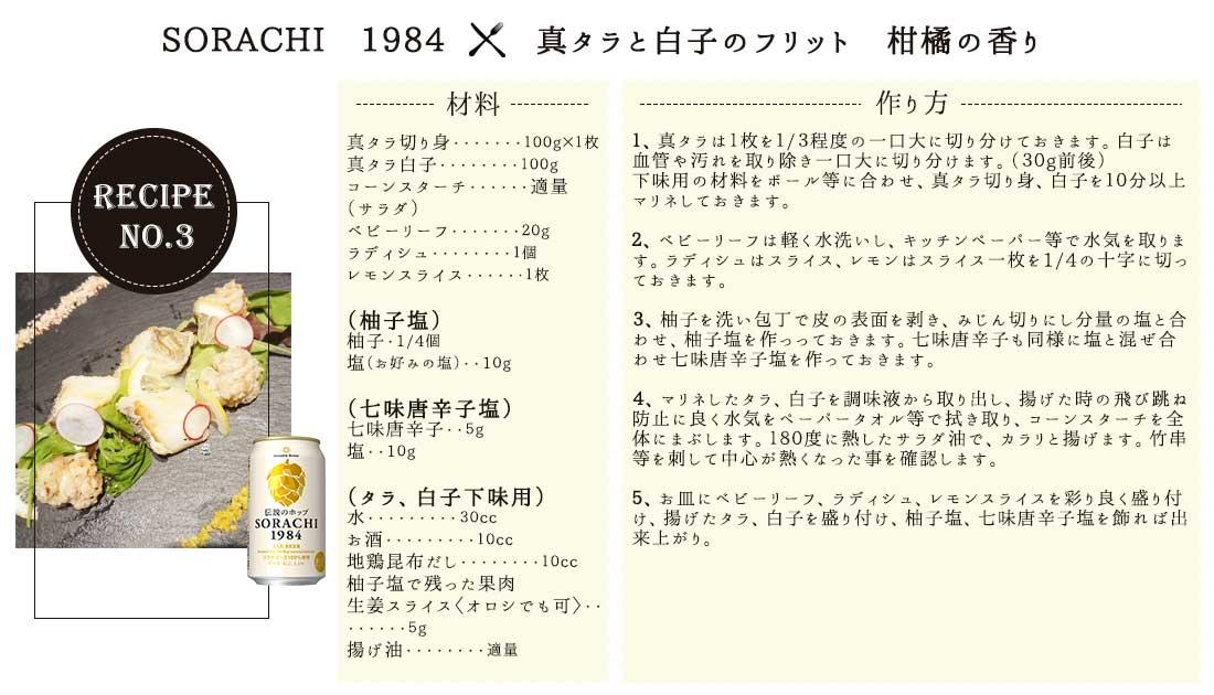 『真タラと白子のフリット 柑橘の香り』のレシピ