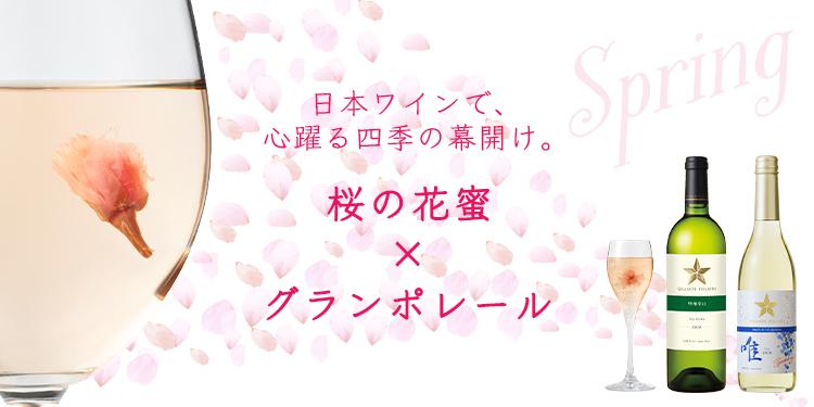 「Amazon 春のお酒特集」グランポレール 甲州&唯 桜の花のシロップ漬けセット