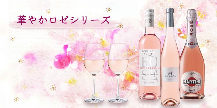 「Amazon 春のお酒特集」華やかロゼシリーズ