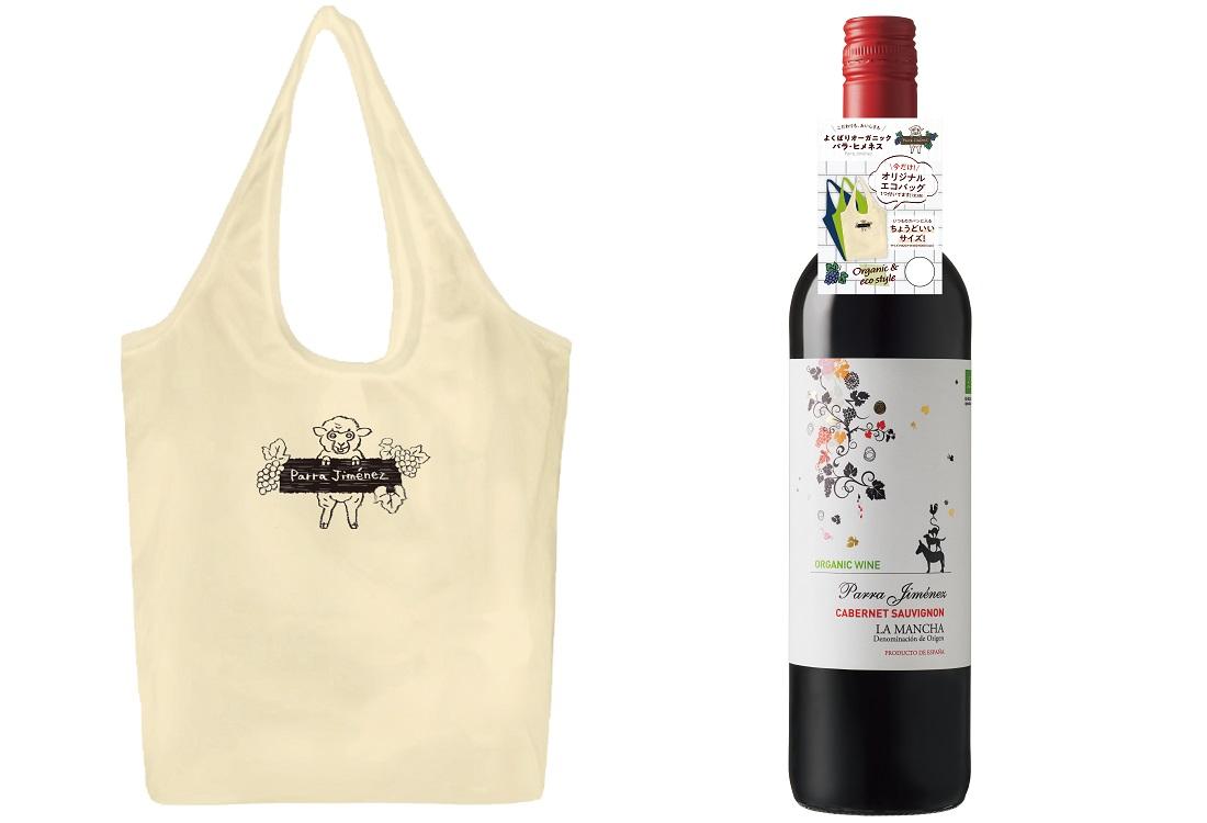 期間限定アイボリー色のエコバッグとパラ・ヒメネス カベルネ・ソーヴィニヨン[オーガニック]のワインボトル