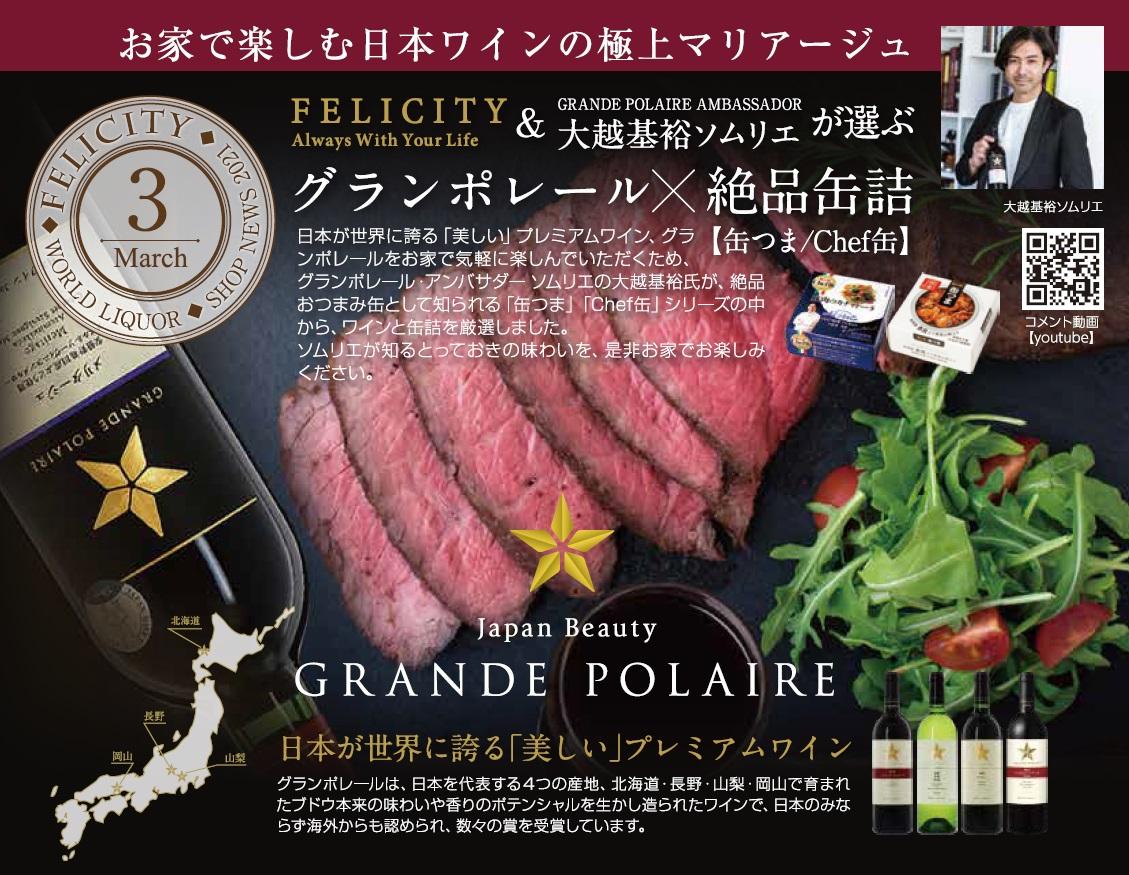 「グランポレール×絶品缶詰」キャンペーン