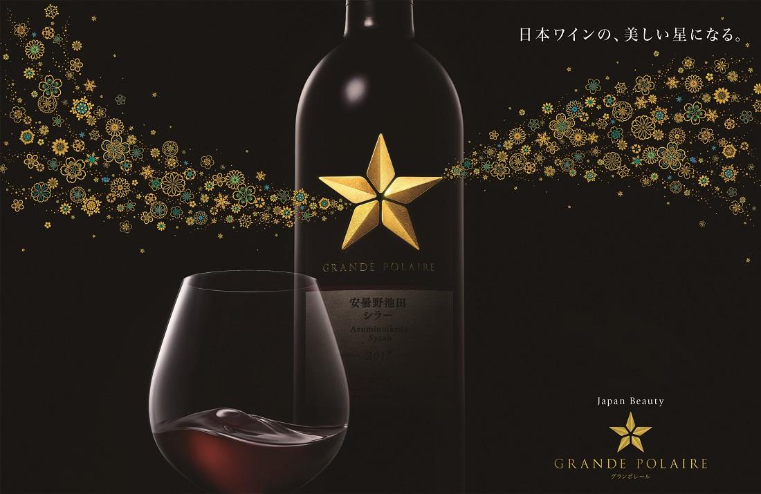 日本ワイン「グランポレール」イメージ