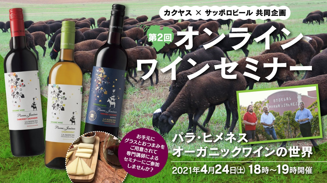 カクヤス×サッポロ 第2回オンラインワインセミナー開催~「パラ・ヒメネス」オーガニックワインの世界~