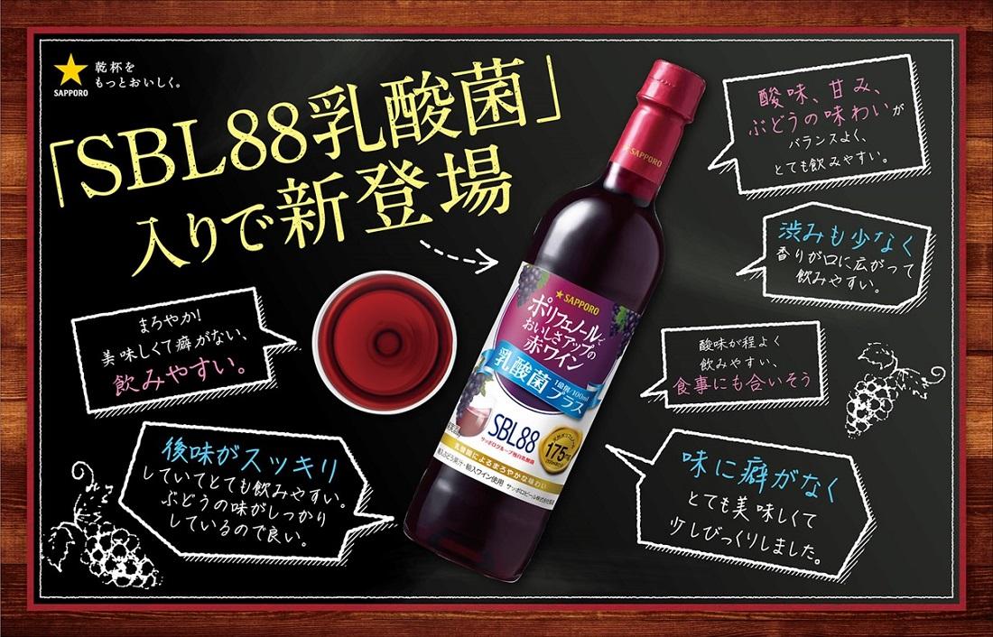 リニューアルした「ポリフェノールでおいしさアップ赤ワイン<乳酸菌プラス>」へのお客様の声
