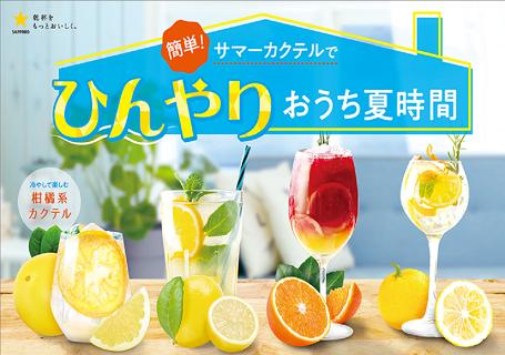 """今年の夏はサマーカクテルで""""ひんやりおうち夏時間!"""""""