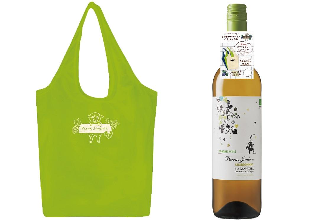 期間限定グリーン色のエコバッグとパラ・ヒメネス シャルドネ[オーガニック]のワインボトル