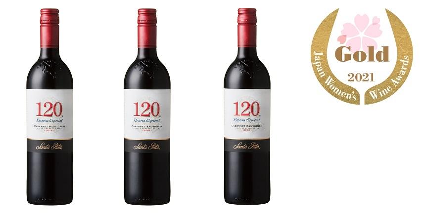 サクラアワード2021ゴールド受賞「サンタ・リタ 120(シェント・ベインテ) カベルネ・ソーヴィニヨン」