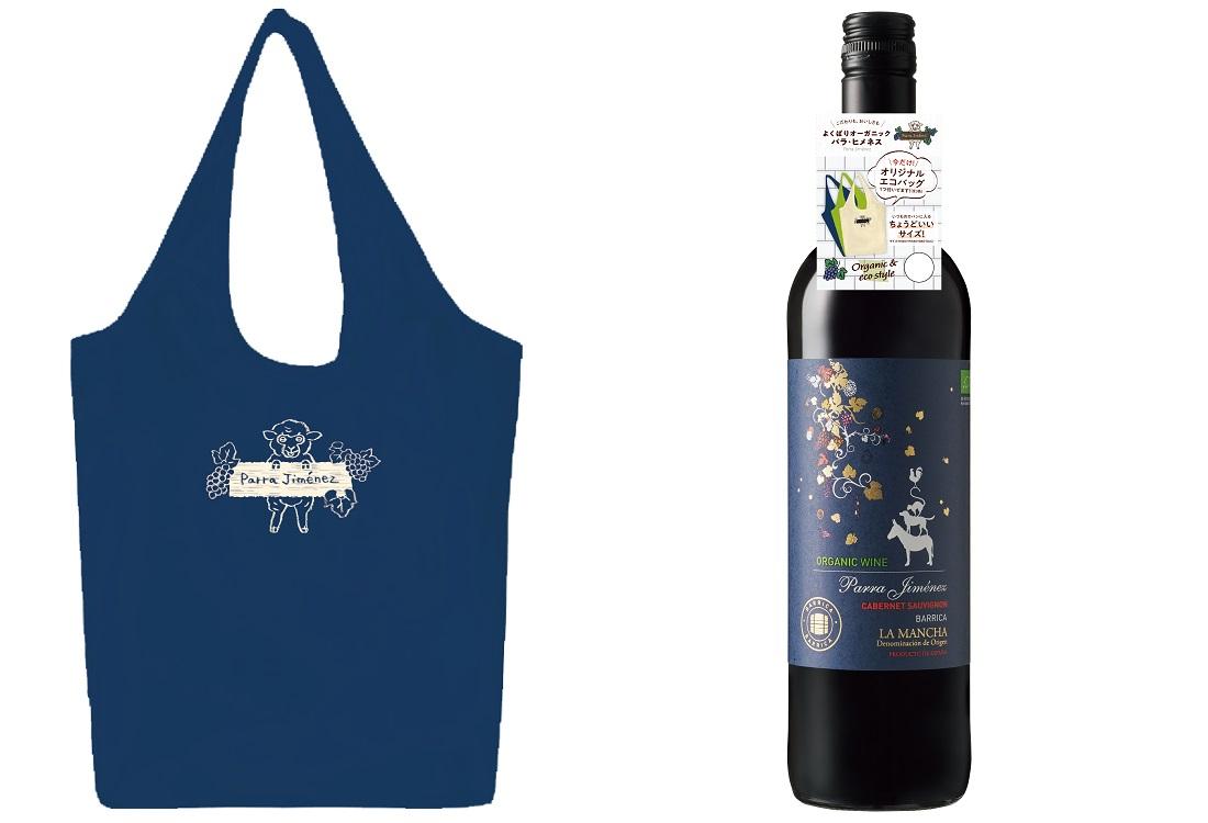 期間限定ネイビー色のエコバッグとパラ・ヒメネス カベルネ・ソーヴィニヨン樽熟成[オーガニック]のワインボトル