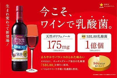 今こそ、ワインで乳酸菌!「ポリフェノールでおいしさアップ赤ワイン」生まれ変わって新登場