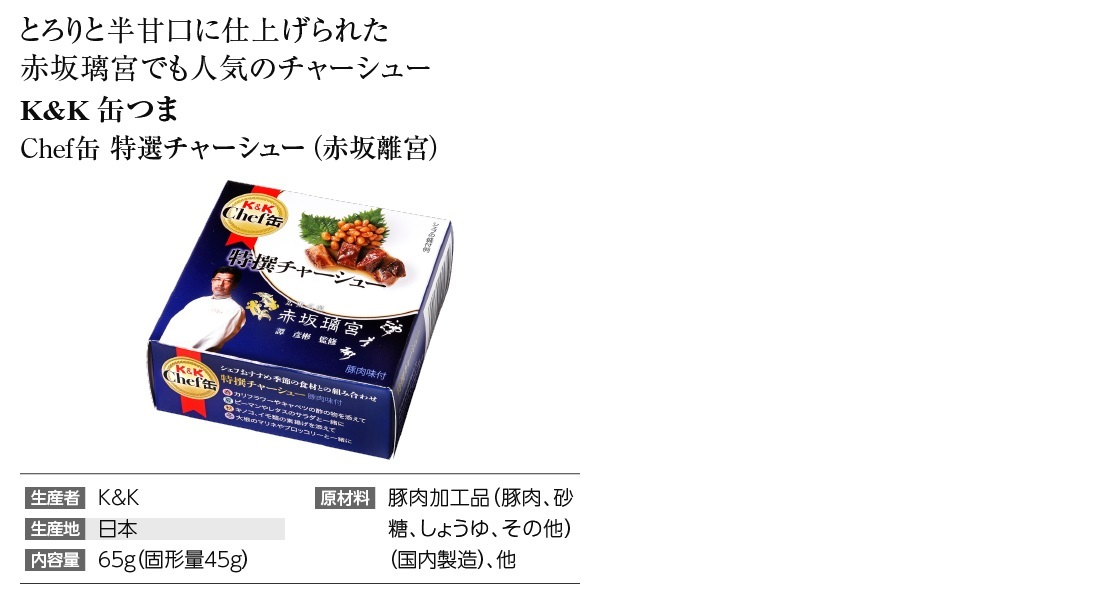 K&K Chef缶 特選チャーシュー(赤坂離宮)