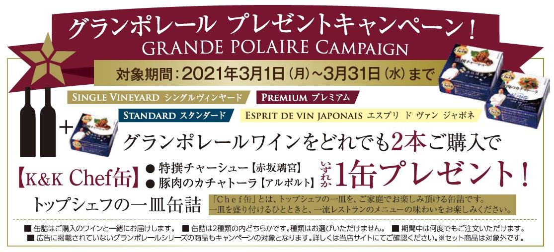 「グランポレール×絶品缶詰」キャンペーン詳細